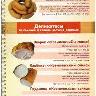 Окорок Кремлевский свиной к/в, 1 кг