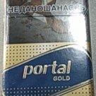 Сигареты Portal Gold в России