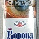 Сигареты Корона слим в Кирове