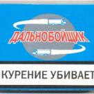Сигареты прима Дальнобойщик мрц 40 в Москве