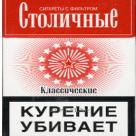 Сигареты Столичные 44 мрц в Кирове