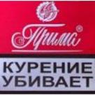 Сигареты прима Усмань мрц 36/42 в Кирове