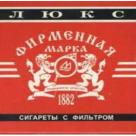 Сигареты прима Фирменная Марка мрц 32/40 в Москве