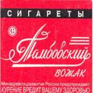 Сигареты прима Тамбовский Вожак (красный) мрц 32 в Москве