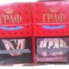 """Сигареты """"ГРАФ"""" красный мрц 45"""