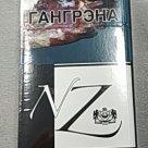 Сигареты NZ 8 в России