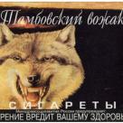 Сигареты прима Тамбовский Вожак (черный) мрц 32 в Москве