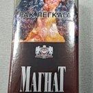 Сигареты Магнат в Москве