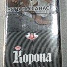 Сигареты Корона стиль в России