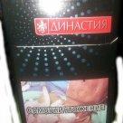 """Сигареты """"ДИНАСТИЯ"""" мрц 45"""