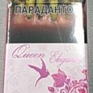 Сигареты Queen SS Elegants 3 в Москве