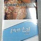 Сигареты Portal ONE в России