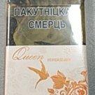 Сигареты Queen SS в России