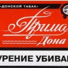 Сигареты прима Дона мрц 25/32 в Самаре