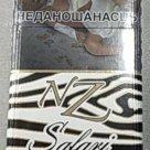 Сигареты NZ Safari в Кирове