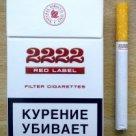 Сигареты 2222 в Новосибирске