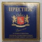 Сигареты Престиж мрц42 в Кирове