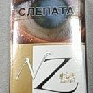 Сигареты NZ Gold compact в России