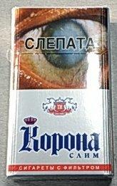Купить сигареты в минске корона слим на продажу табачных изделий