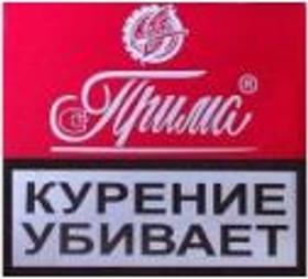 Сигареты прима Усмань мрц 36/42