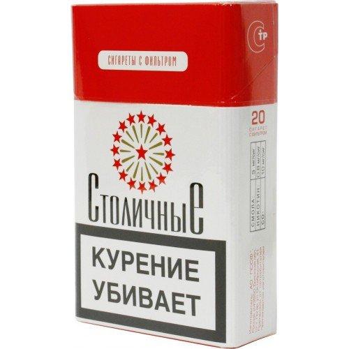 Сигареты Столичные м/у и т/у МРЦ 44
