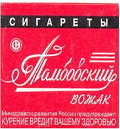 Сигареты прима Тамбовский Вожак (красный) мрц 32