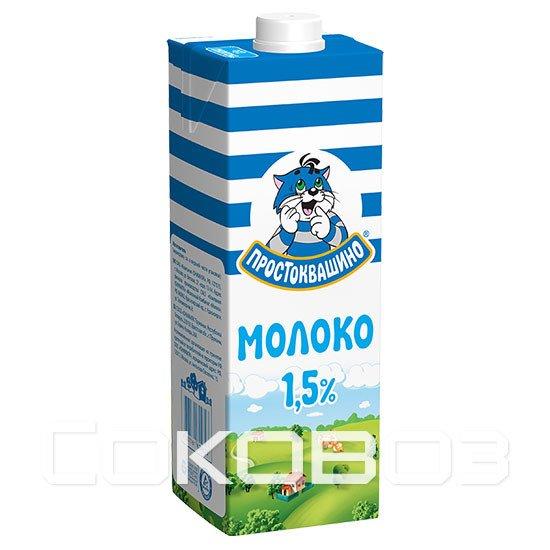 Молоко Простоквашино 1,5% 0,95л 12шт в уп.