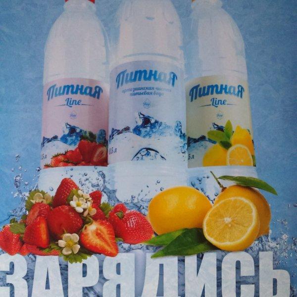 """Питьевая вода """"Питная"""""""