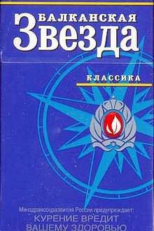 где купить сигареты балканская звезда