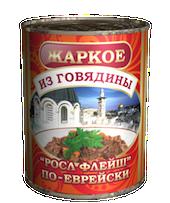 """Жаркое по-еврейски """"Росл флейш"""" ХИТ"""