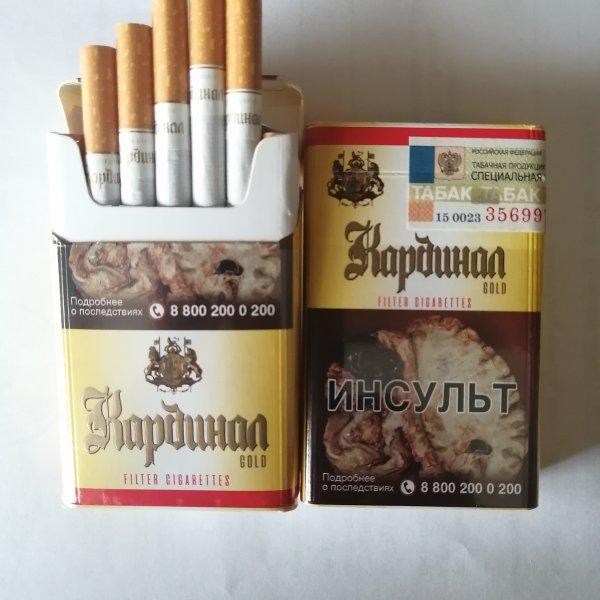 Сигареты Кардинал МРЦ 70.00