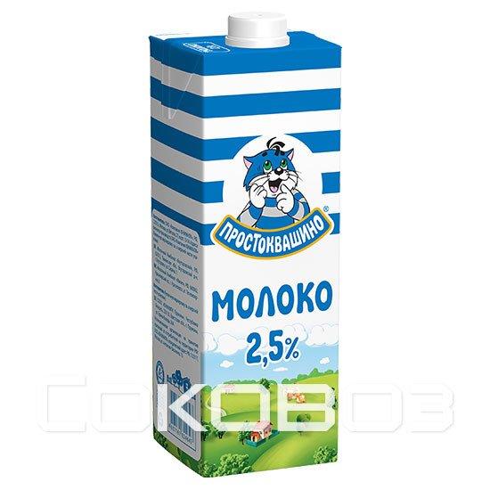 Молоко Простоквашино 2,5% 0,95л 12шт в уп.