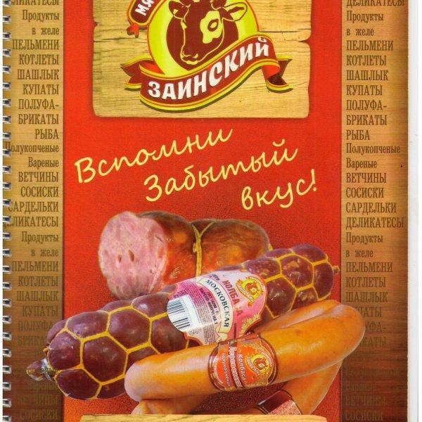 Купаты Уральские сырые замороженные (говядина, свинина) Подложка, возможна вакуумная упаковка, 1 кг