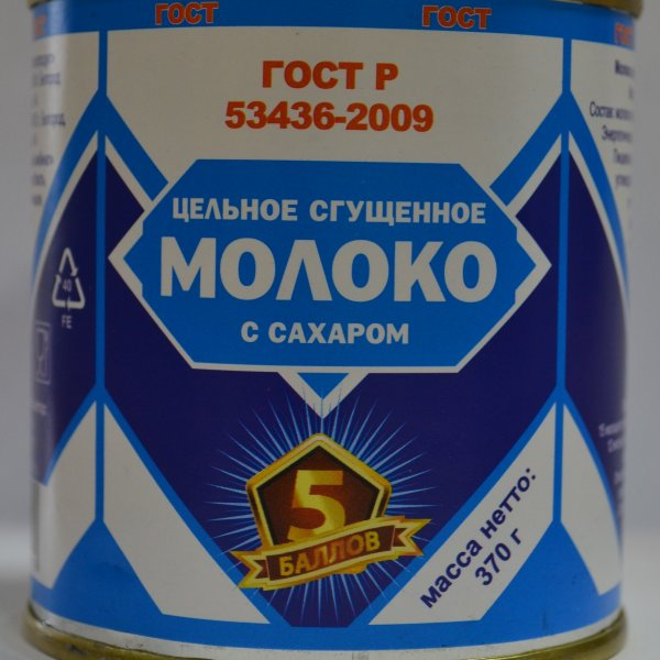 """Молоко сгущ ЦЕЛЬНОЕ ГОСТ ПРЕМИУМ ж/б """"5 БАЛЛОВ"""""""