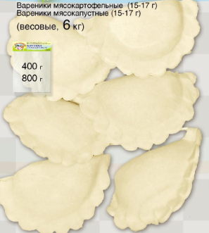 Вареники с картофелем и мясом (12-14 гр)