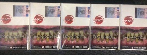 Сигареты Фэст (акциз РФ)