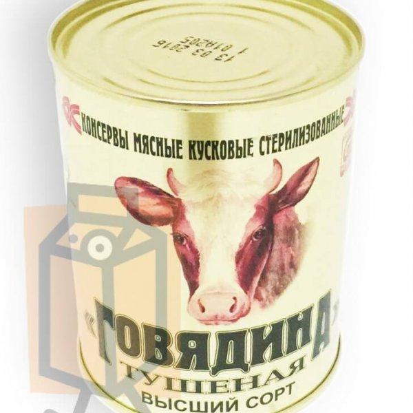 Консервы мясные ГОВЯДИНА тушеная в/с 338г ж/б (г. Калинковичи, Беларусь)