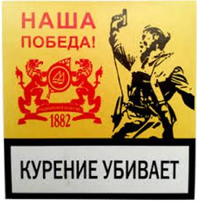 Сигареты прима Победа мрц 32