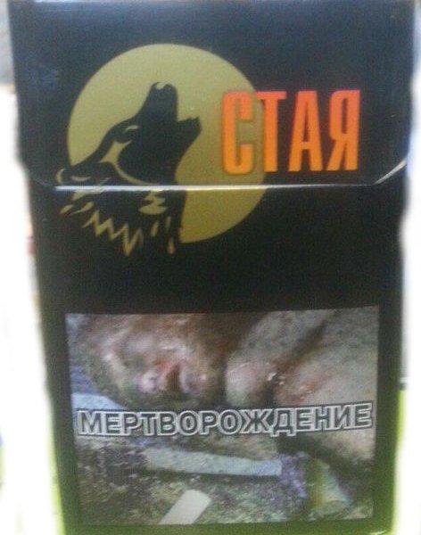 """Сигареты """"СТАЯ"""" мрц 45"""