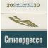 Сигареты Стюардесса 42мрц