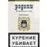 Сигареты Родопи 42мрц в Екатеринбурге