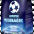 Семечки жареные Футбольный вкус оптом в Волгограде