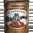 Чилиндрон из баранины по-испански в Санкт-Петербурге