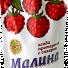 Малина протертая с сахаром 0.28кг,дой-пак в Москве
