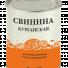 """Свинина тушеная """"Курганская"""" 340 гр. Пригожино в Кургане"""
