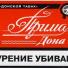 Сигареты прима Дона мрц 25/32